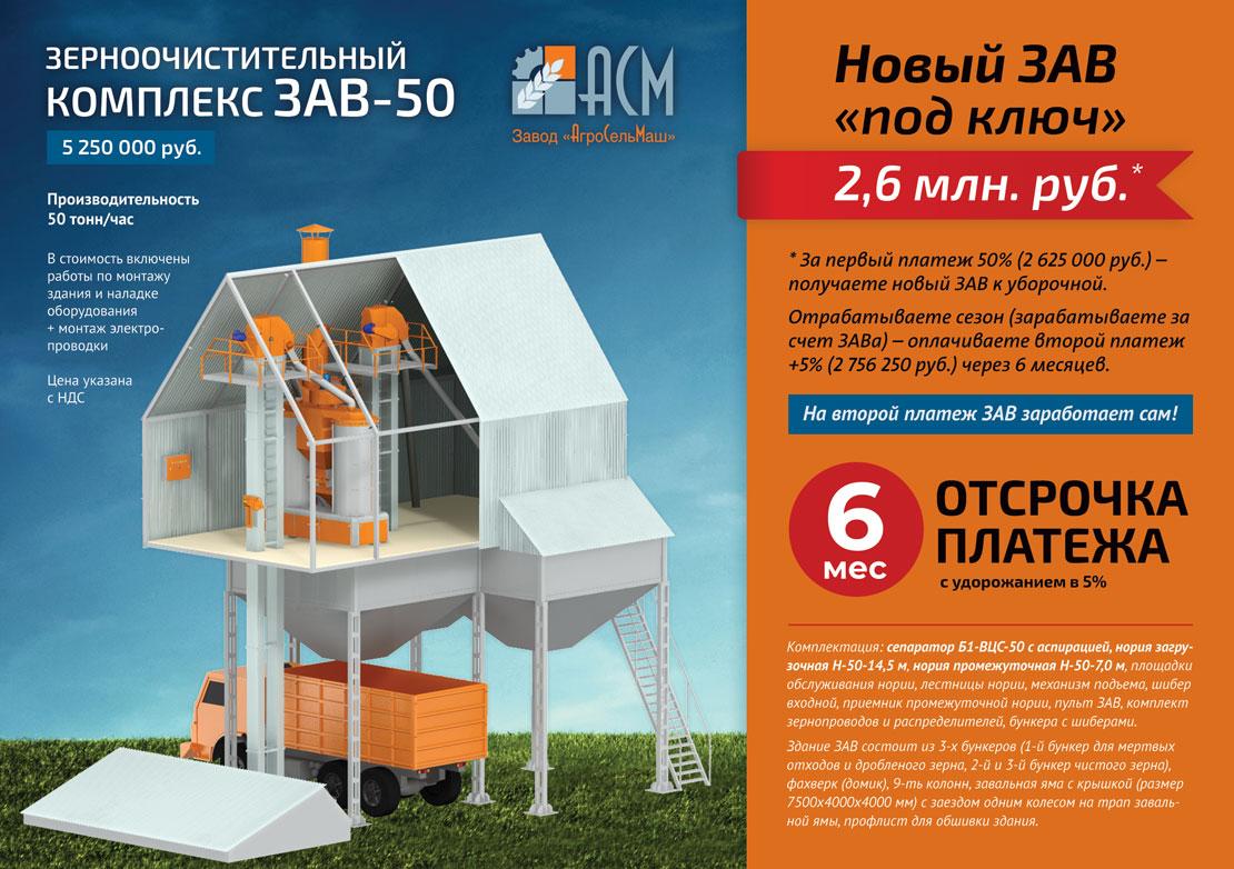 ЗАВ-50 за 2,6 млн руб. в рассрочку на 6 месяцев